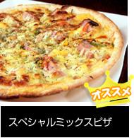 スペシャルミックスピザ