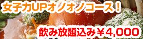 多国籍居酒屋 オノオノ 春日部店 女子限定! トマト鍋とお料理いっぱいコース