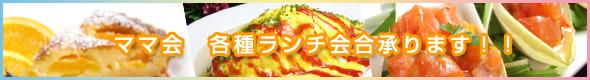 多国籍居酒屋 オノオノ 春日部店 ママ会 各種ランチ会合承ります!!