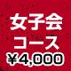 多国籍居酒屋 オノオノ 春日部店 宴会女子会コース 4000円