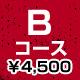 多国籍居酒屋 オノオノ 春日部店 宴会Bコース 4500円