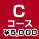 多国籍居酒屋 オノオノ 春日部店 宴会Cコース 5000円