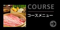 多国籍居酒屋 オノオノ 春日部店 ご宴会・合コンに!満足のコースメニュー