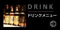 多国籍居酒屋 オノオノ 春日部店 300種類以上のドリンクメニュー