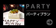 多国籍居酒屋 オノオノ 春日部店 お誕生日・2次会に!パーティプラン