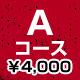 多国籍居酒屋 オノオノ 大宮店 宴会Aコース 4000円
