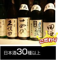 日本酒30種以上