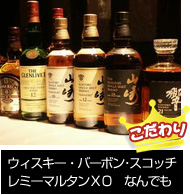 ウィスキー・バーボン・スコッチ・レミーマルタンXO なんでも
